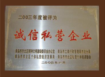 2003年度被评为诚信私营企业