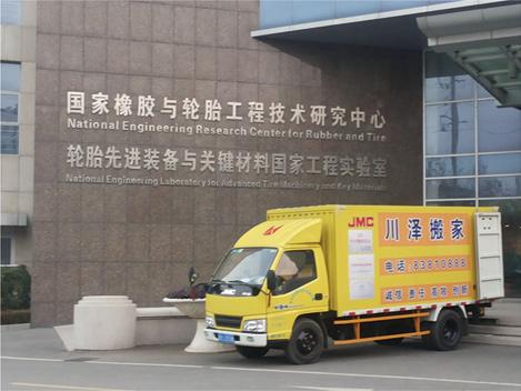 国家橡胶与轮胎工程技术研究中心